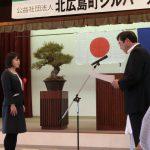 平成30年度総会を開催